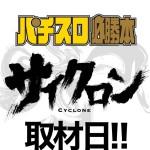 [第127回]明日10/25(土)はサイクロン取材日です☆