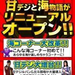 [第23回]海物語&甘デジコーナー渾身のリニュ―アル!!