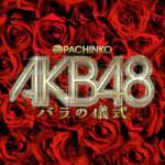 [第8回]AKB48 CDがいよいよ発売!