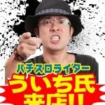 [第98回]明日は超人気カリスマライター ういちさん 来店☆