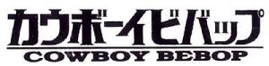 Cowboy_Bebopブログ