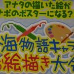 [第120回]海キャラクターのお絵かき大会最終日!