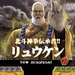 [第148回]北斗の拳6拳王降臨!