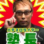 """[第178回]明日は 必勝ガイド の""""塾長""""来店ダー!"""