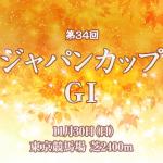 [第193回]MIWAのヘッポコ競馬予想~ジャパンC GI編