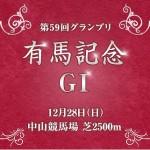 [第241回]MIWAのヘッポコ競馬予想~有馬記念2014 行くぞ