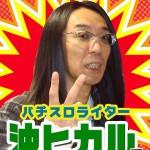 [第259回]2015年最初のライター来店は沖ヒカルさん!