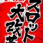 [第384回]いよいよ明日ナポスロが・・・大改革ダァー!