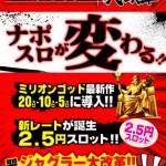 [第385回]本日ナポスロリニューアル!2.5円スロット開始!!