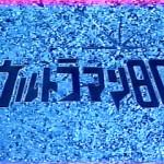[第435回]ウルトラセブンをアツく語る日!!~番外編