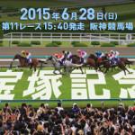 [第471回]MIWAのヘッポコ競馬予想~宝塚結果編