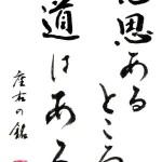 [第545回]ナポザップ中間報告会(ロデム三浦編)