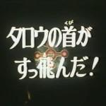 [第55⑦回]ウルトラマンシリーズを語る日!