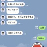 [第535回!MIWA姐さんの「運転免許奮闘記」をロデムが語る!