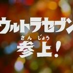 [第599回]ウルトラ海を熱く語る日!