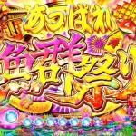[第592回]海物語をアツく語る日!!~JAPAN目前??