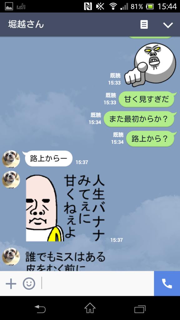 Screenshot_2015-12-02-15-44-15