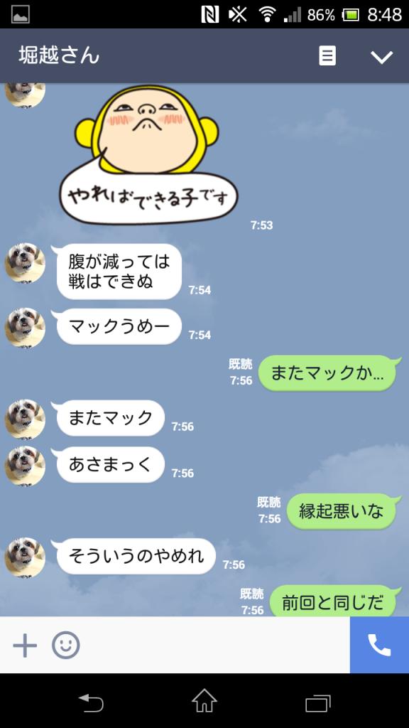 Screenshot_2015-12-10-08-48-13