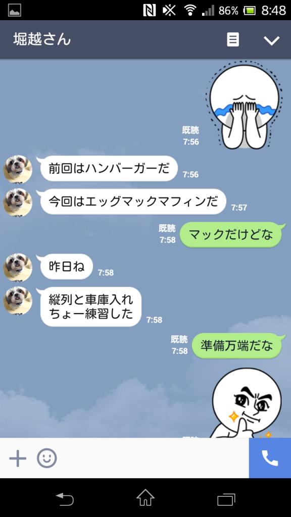 Screenshot_2015-12-10-08-48-22