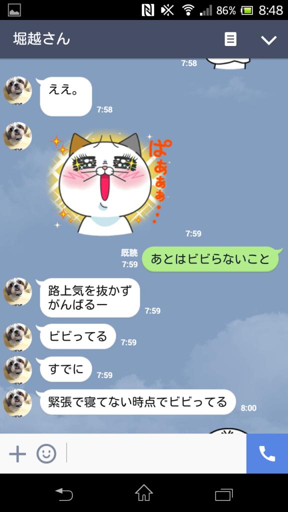 Screenshot_2015-12-10-08-48-32