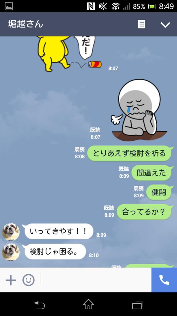 Screenshot_2015-12-10-08-49-24