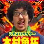 [第661回]海をアツく語る日!!魚群??魚??魚魚魚~