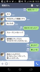 Screenshot_2016-01-08-10-32-10