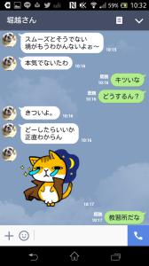 Screenshot_2016-01-08-10-32-17