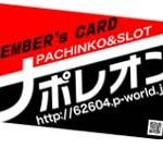 [第712回]お得満載!ナポの会員カードを作ろう!