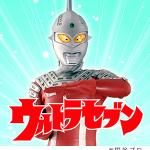 [第710回]ウルトラセブンをアツく語る日!!
