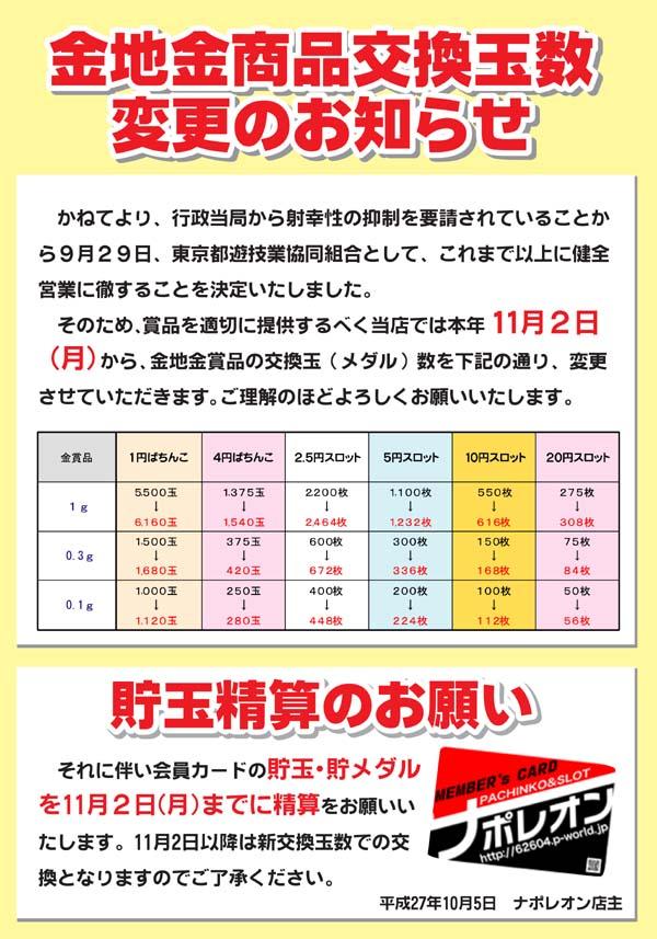 金景品交換玉数変更のお知らせ_ブログ用