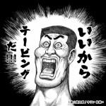 [第826回]ロデム三浦、危機一髪!~前編~