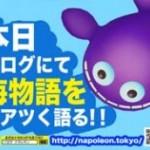[第828回]海物語をアツく語る日!