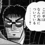 [第834回]ロデム三浦危機一髪!~完結編~