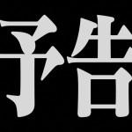 [第830回]エヴァンゲリヲン11を見てきました~第二話「静止した闇の中で」