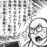 [第944回]挙動不審なマッキー蒔田さんを大追跡開始ィ!!~序章~