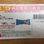 [第1064回]ロデム三浦、ウルトラな接客に心奪われる!?