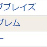 [第1079回]エプソムカップも掴み損ねた件。