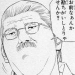 [第1251回]ロデム三浦「宅建」取得への道!~其の弐~