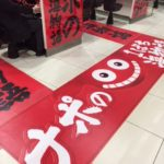 [第1268回]新年早々パチンココーナーの床装飾が大変身だぁ!