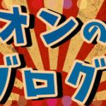 [第1454回]初めての挑戦!!