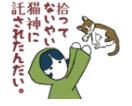 [第1353回]三連休最終日。思いっきり…猫神様!!