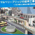 [第1540回] JR八王子駅北口交差点付近の工事のお話し!