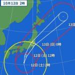 [第1557回] 台風19号とは争わず臨時休業することを決定しました!